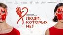 Люди, которых нет | Медиа-спектакль, премьера 30 ноября
