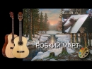 Робкий Март. Shy March. Electro-acoustic and classical guitars