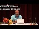 Влияние молитвы на наших близких Торсунов О.Г. 02 Санкт-Петербург 17.07.2018