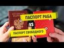 В паспорте ПРОПИСАНО что ТЫ РАБ Сравниваем паспорта Швейцарии и России