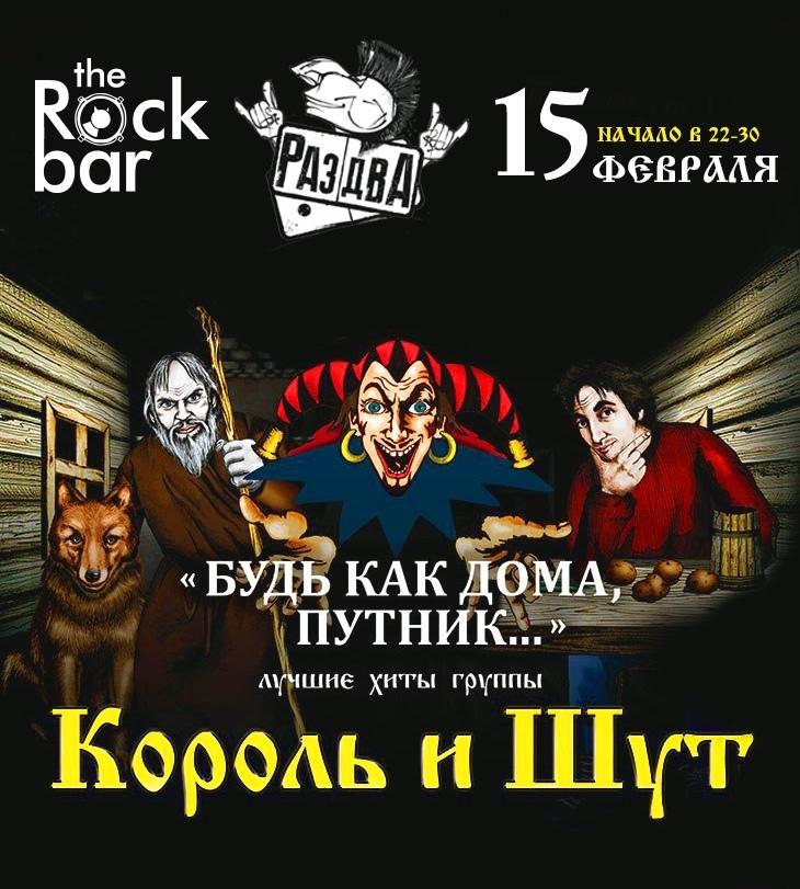 Афиша Краснодар 15 февраля - Король и Шут (tribute by РазДва)