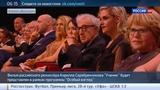 Новости на Россия 24 На Лазурном берегу открылся 69-й Каннский фестиваль