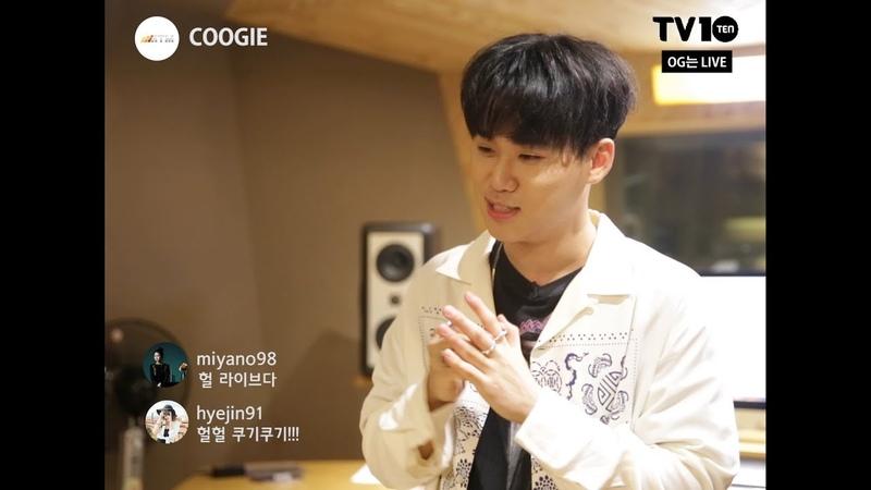 [TV텐 OG는라이브] 7 쿠기(COOGIE) 창모와 콜라보 신곡 선공개?!?