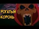 Звездный Капитан Рогатый Король из мультфильма Черный Котел (способности, цели, миньоны)