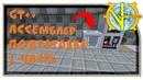 GT Ассемблер мултиблочный. Подготовка. Часть 1 GT New Horizons 205