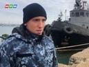 Задержанные моряки 2 месяца проведут в московском СИЗО