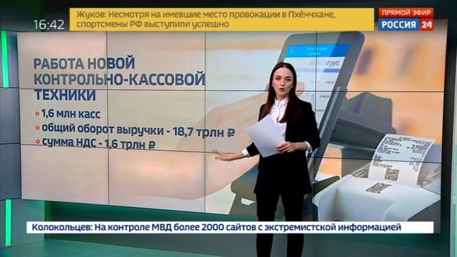 Новости на Россия 24 • Мишустин: 60 процентов прироста налоговых отчислений составили ненефтегазовые доходы