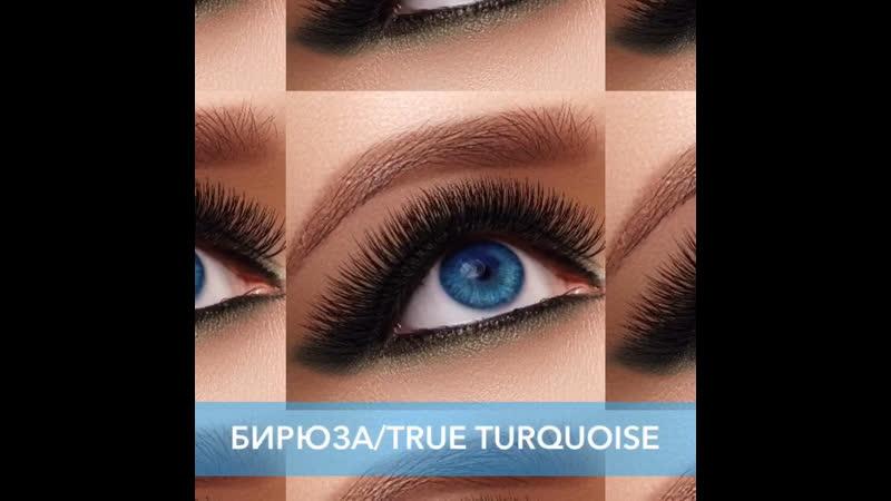 Двухтоновые контактные линзы Gelflex Ningaloo