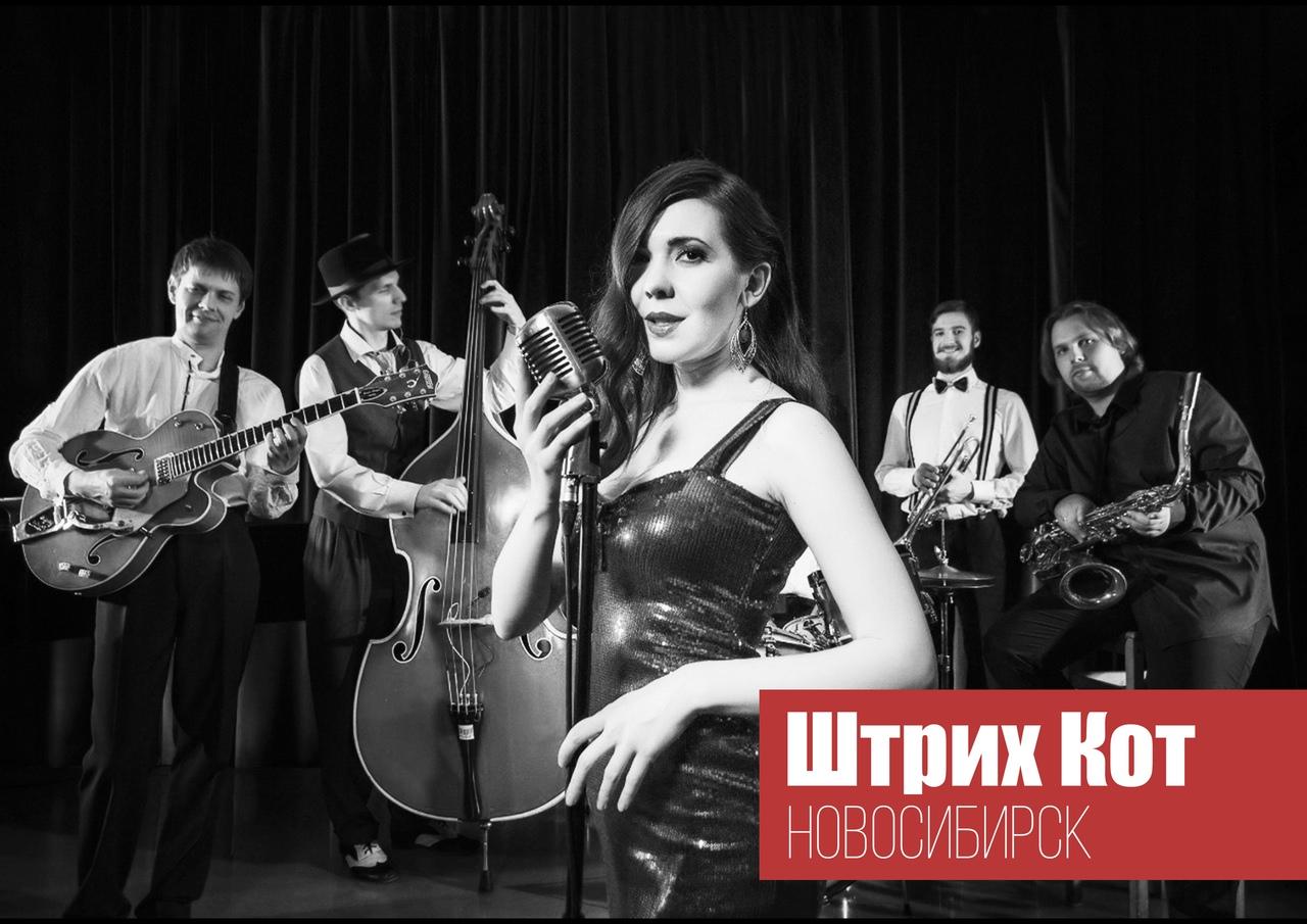 24.11 Штрих Кот на вечеринке кубка Сибири по танцам.