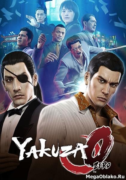 Yakuza 0 (2018/ENG/JAP/RePack by xatab)