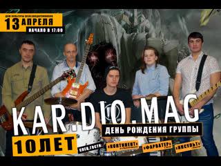 Юбилейный концерт KAR.DIO.MAG