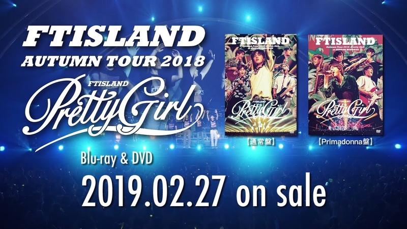 FTISLAND Autumn Tour 2018 -Pretty Girl- at NIPPON BUDOKAN【Teaser】
