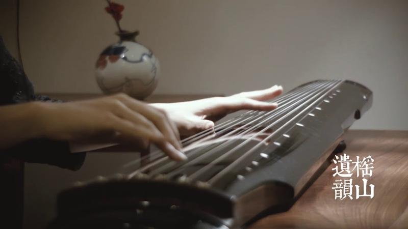 【古琴】《榣山遗韵》Game'music