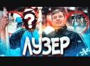 СЕКРЕТНЫЙ ЛУЗЕР / НОВОГОДНИЙ ПОДАРОК ОТ ВДЖОБЫВАТЕЛЕЙ / НОВЫЙ ГОД 2019