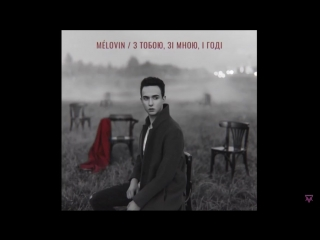 MELOVIN - З тобою, зі мною, і годі (Official Audio) PREMIERE
