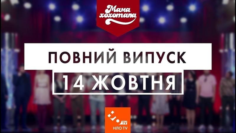 Мамахохотала | Новий сезон. Випуск 8 (14 жовтня 2018) | НЛО TV