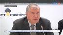Новости на Россия 24 Роснефть представила стратегию развития до 2022 года