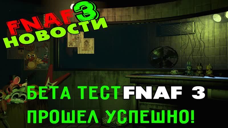 [Windy31] Успешный бета тест Five Nights at Freddy's 3 и НОВАЯ ЗАГАДКА!