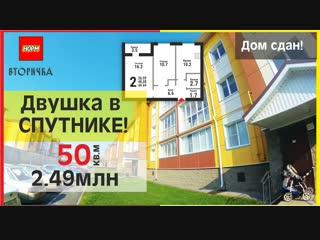 Двухкомнатная квартира в сданном доме в мкр. Спутник НОРМ.Вторичка