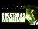 Alien Isolation ЧАСТЬ 5 ВОССТАНИЕ МАШИН СЛОЖНОСТЬ MAX