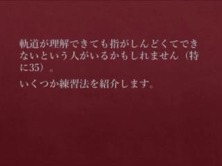 【第5回インフィニティ講座】35-24シメトリカルパス Part1【技解説】