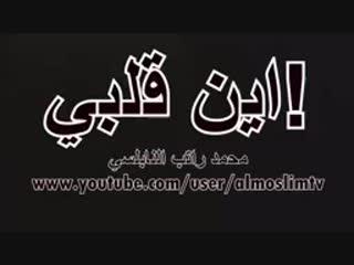 اين قلبي _ مؤثر محمد راتب النابلسي(144P).mp4