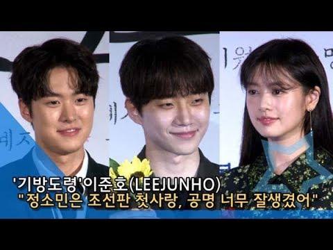 """[NI영상] 이준호(LEEJUNHO) """"정소민은 조선판 첫사랑, 공명은 너무 잘생겨서 질투날 뻔"""" (기방도령)"""