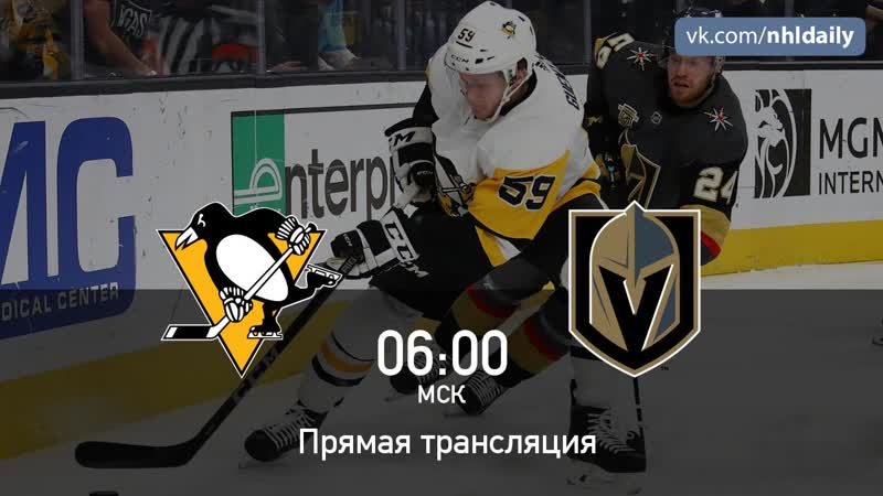 Pittsburgh Penguins 🆚 Vegas Golden Knights