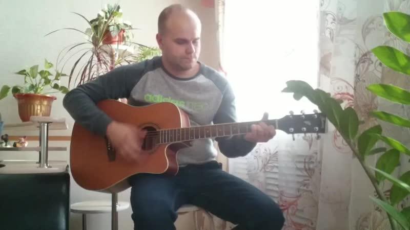 Кавер на песню группы Сплин Рай в шалаше