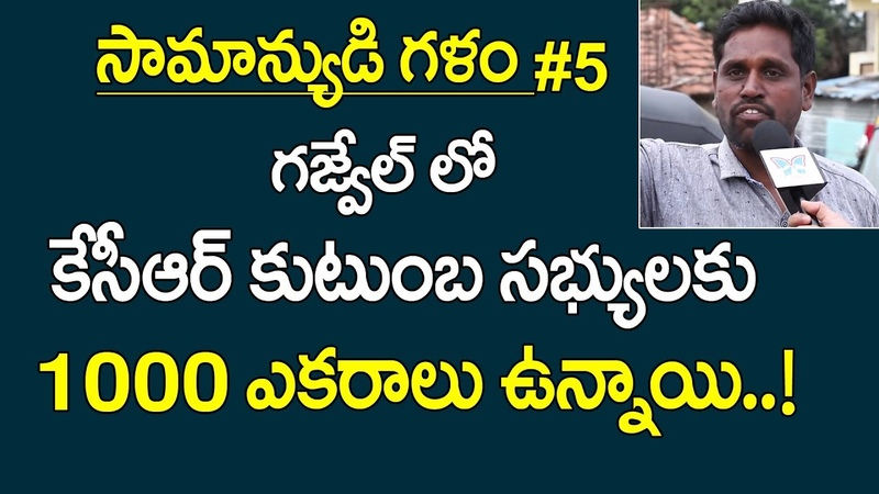 Gajwel Public Talk On KCR Family Assets | Who is Next CM Of Telangana | Political Survey 2018