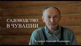 Садоводство Семёнов Николай Семёнович Чувашия Кинопоселение