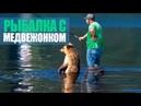 Незабываемая рыбалка с медвежонком - История рыбака