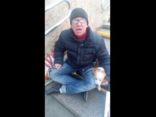 Алкаш и БОМЖ Женя с собакой Зайчиком рассказывает свою версию истории с