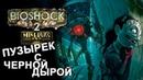Пузырек с черной дырой BioShock 2 Minerva's Den 4