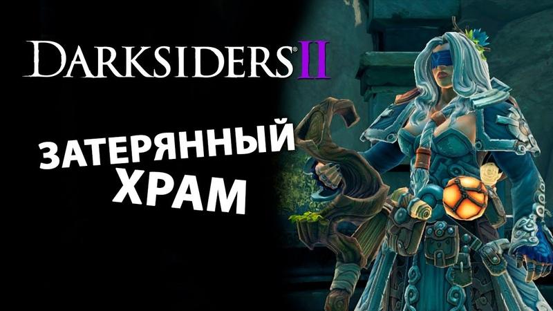 Затерянный храм   Darksiders 2 6