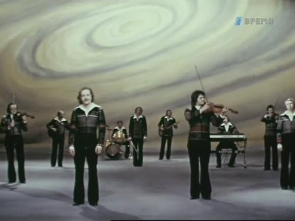 Песняры - Белоруссия