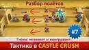 Тактика в Castle Crush ● Гномы начинают и выигрывают ● Разбор полётов ● Выпуск 7