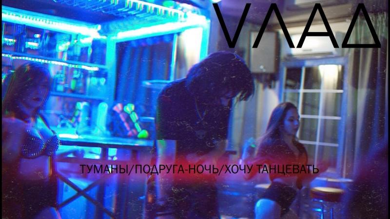 V Λ Α Δ - Поппури: Туманы/Подруга-ночь/Хочу танцевать (Макс Барских cover)