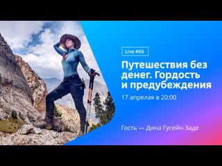 Путешествия без денег. Гордость и предубеждения || Туту.ру Live #66