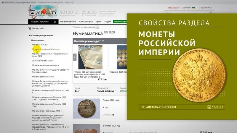 Свойства раздела монеты Российской империи. Аукцион Виолити 0