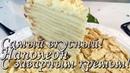 Домашний торт наполеон с заварным кремом по советскому рецепту. Самый вкусный торт - вкус детства!