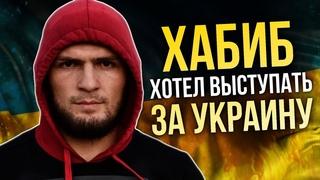 Хабиб хотел выступать за Украину, Тактаров приехал к Хабибу, Кормье уверен что Хабиба изобьют