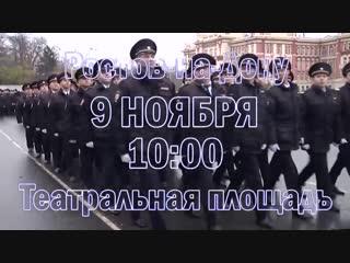 09 ноября в 10:00 Полицейский парад на Театральной площади Ростова-на-Дону