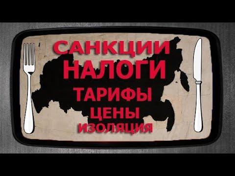 России осталось совсем недолго | Новые санкции | Больше новых налогов | Нефть | ОФЗ | Банки.