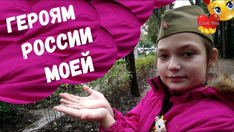 Героям России Моей Второклассники Школа 18 Смайли Дети Сочи 2019 Smile 717