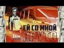 Kain Rivers - Ей со мной круто (Prod. Teejay) | Official Video