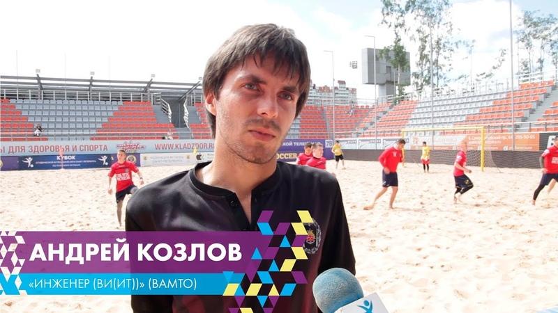 Андрей Козлов Инженер ВАМТО