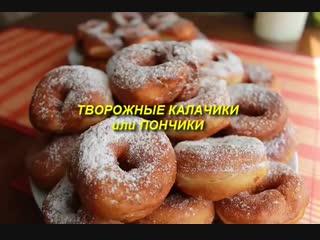 Творожные калачики (пончики).Cheese loaves (donuts).