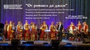 Оркестр Русские узоры . Программа От романса до джаза . Культурный центр ФСБ России