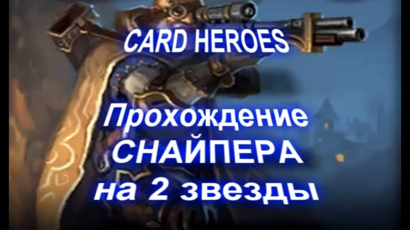 Card Heroes - (Пустыня Ветров) прохождение Молчаливого Снайпера на 2 звезды
